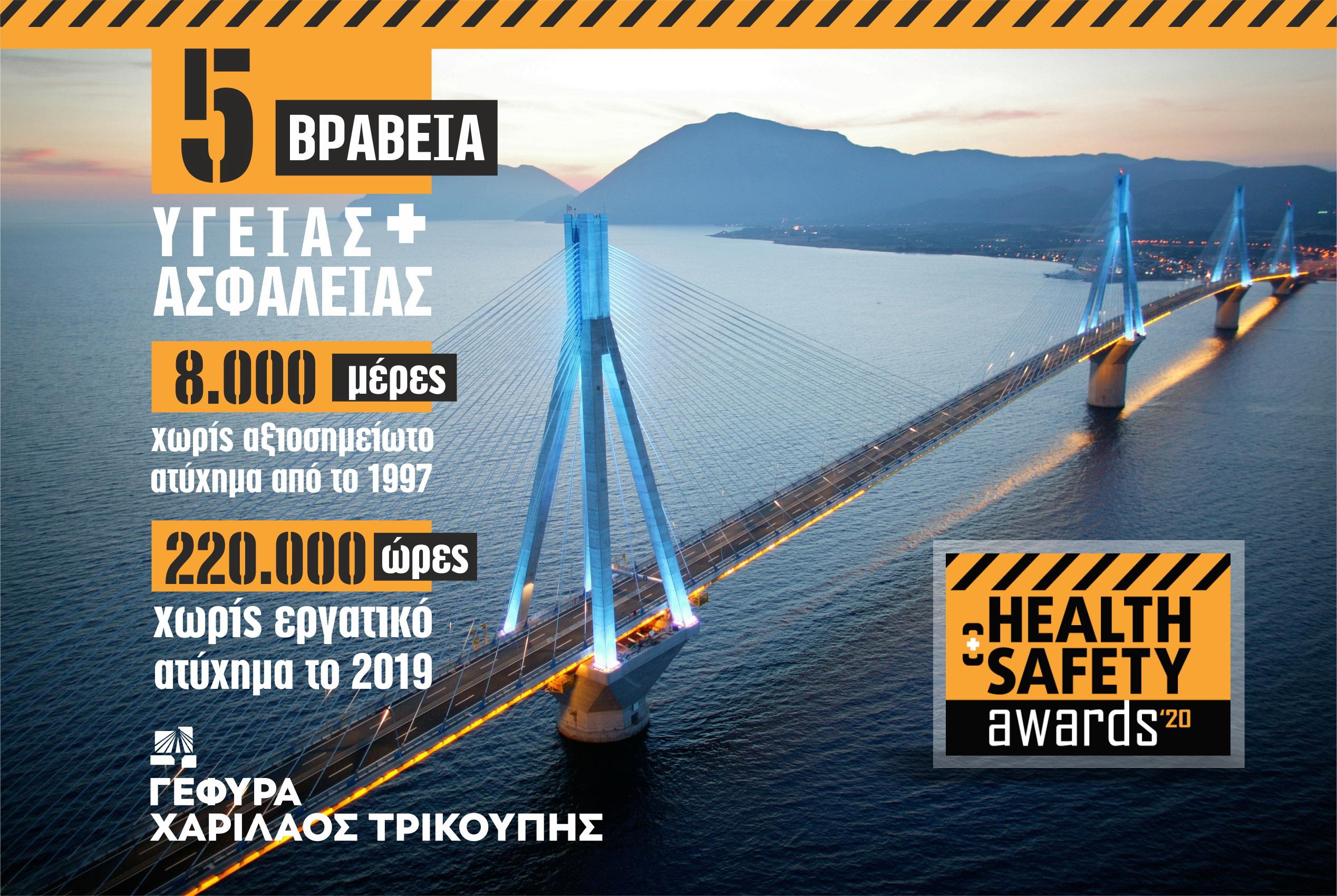 ΒΡΑΒΕΙΑ ΥΓΕΙΑΣ & ΑΣΦΑΛΕΙΑΣ 2020