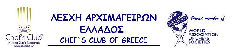 Λέσχης Αρχιμαγείρων Ελλάδος