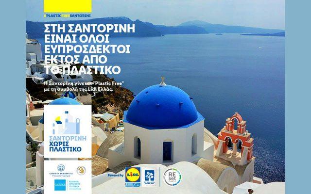 Σαντορίνη Plastic Free Santorini
