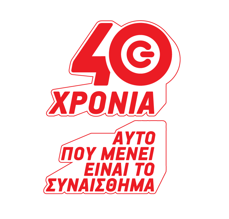 ΓΕΡΜΑΝΟΣ: Γιορτάζει τα 40 χρόνια του και δίνει για 40 μέρες προσφορές