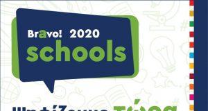 Bravo Schools 2020
