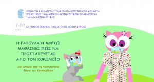 Η COSMOTE TV αναλαμβάνει την παραγωγή animated ταινιών για την ενημέρωση των παιδιών σχετικά με τον κορωνοϊό