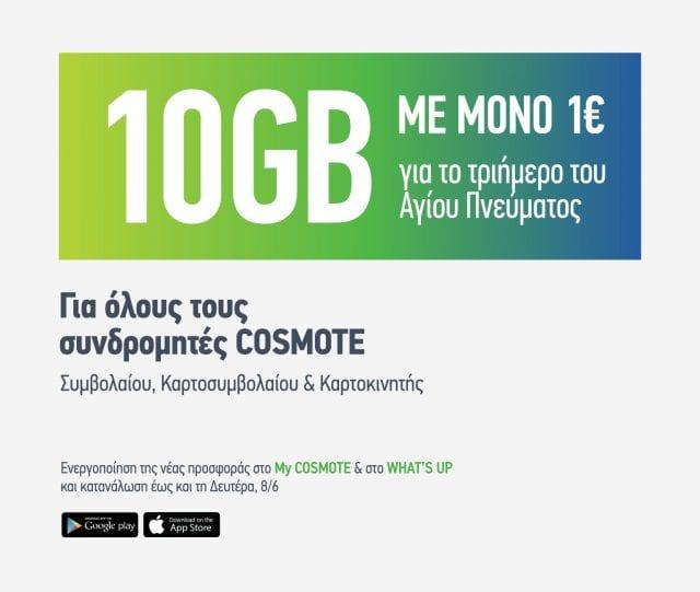 COSMOTE: 10GB με 1€ για όλους για το τριήμερο του Αγίου Πνεύματος