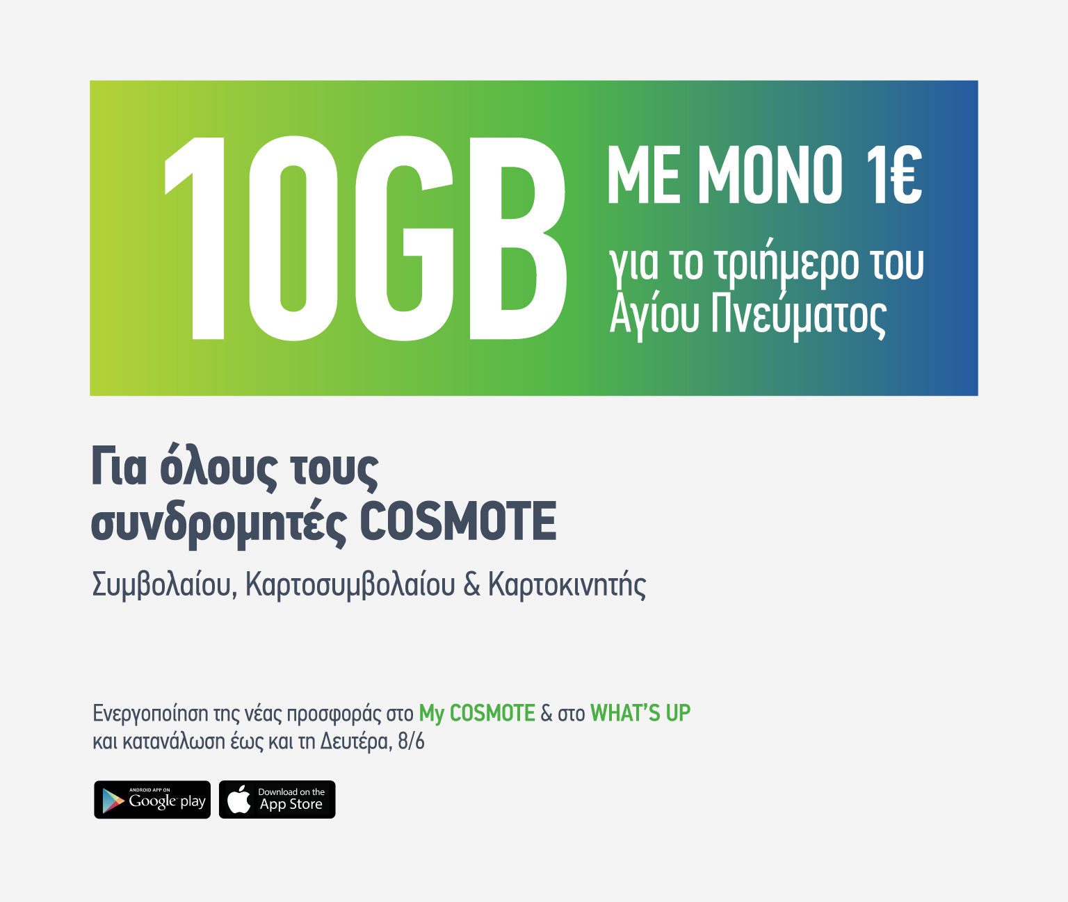 COSMOTE Data Offer 10GB