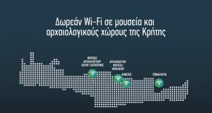 COSMOTE δωρεάν Wi-Fi Κρήτη