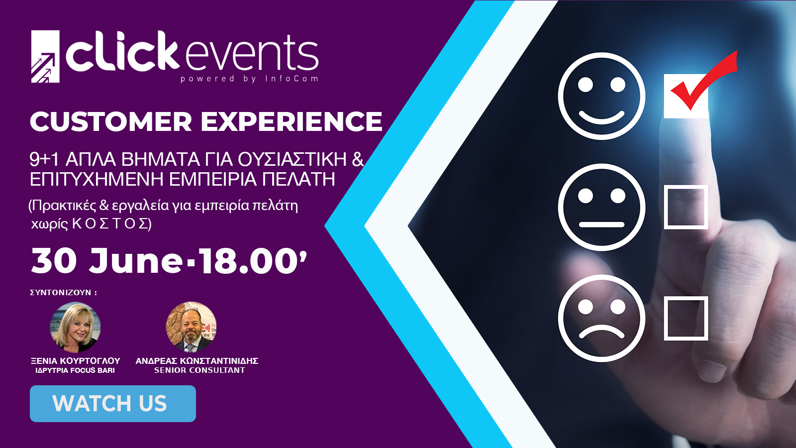 Customer experience for clickevents 1600x900