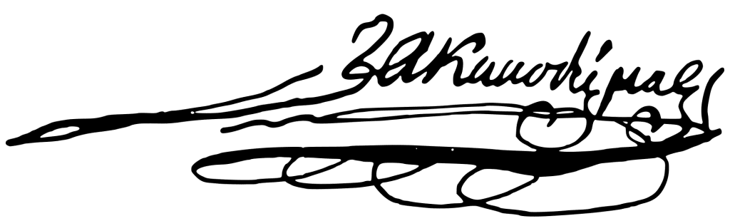 Η υπογραφή του Ιωάννη Καποδίστρια