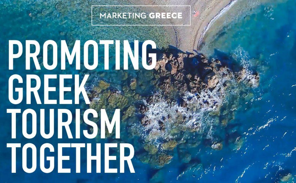 Η μεγάλη σύμπραξη ιδιωτικού και δημόσιου τομέα στον Τουρισμό Marketing Greece