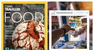 National Geographic: Η Θεσσαλονίκη πρωτεύουσα της ελληνικής γαστρονομίας