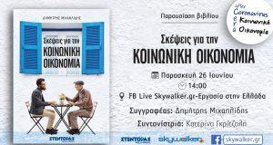ParousiasiKoinonikiOIkonomia1600x900