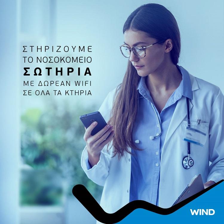 Δωρεάν Wi-Fi στο νοσοκομείο Σωτηρία από τη WIND