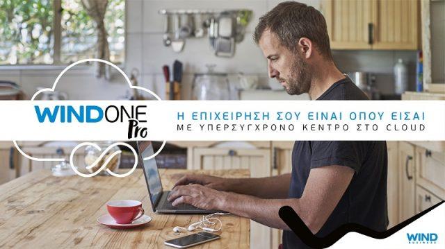 WindONE Business Pro proiontika final