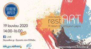 Online ημερίδα: «RestART | Η τέχνη την επόμενη μέρα»