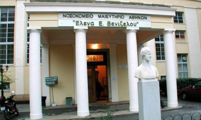 νοσοκομείο«Έλενα Βενιζέλου»