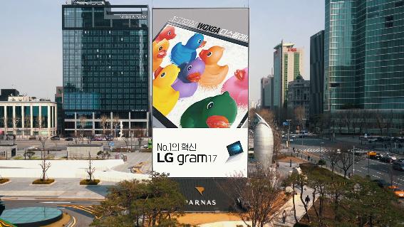lg gangnam digital sigange project 1 0