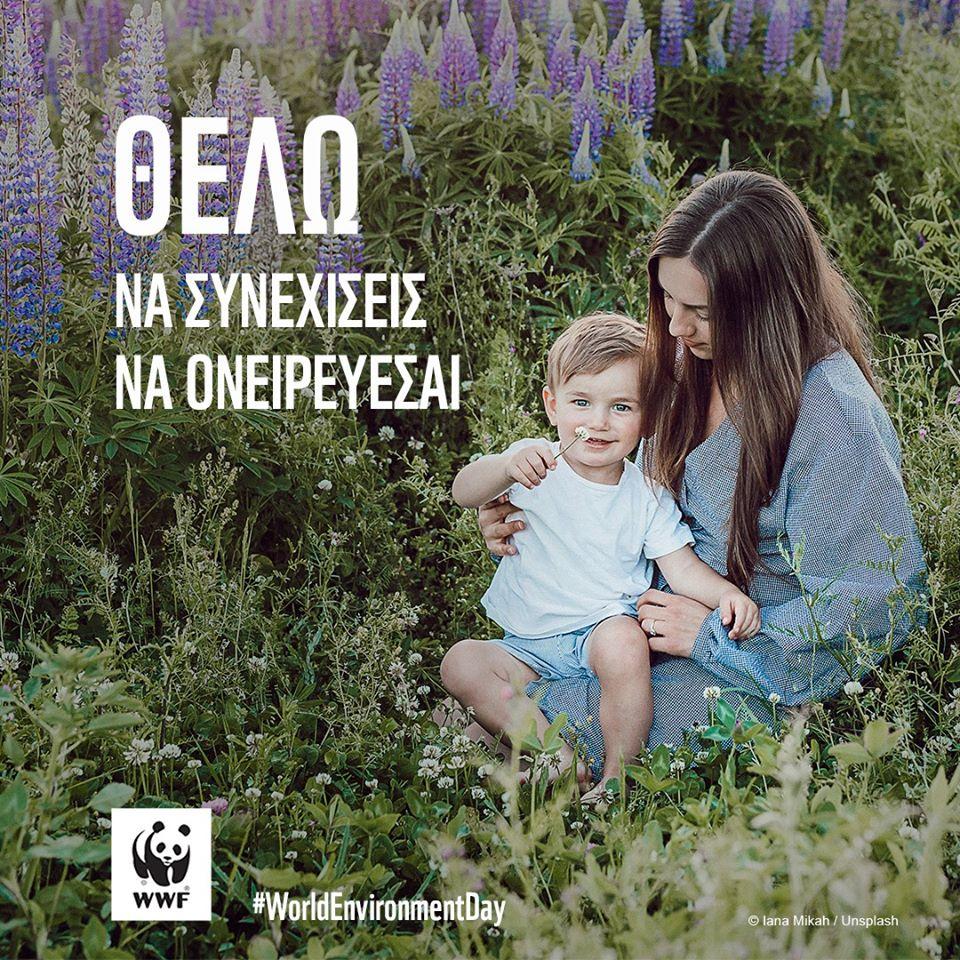 WWF Ελλάς: Μια ευχή για την Παγκόσμια Ημέρα Περιβάλλοντος