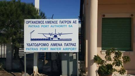 Λιμάνι Πάτρας: Σε τροχιά υλοποίησης το υδατοδρόμιο