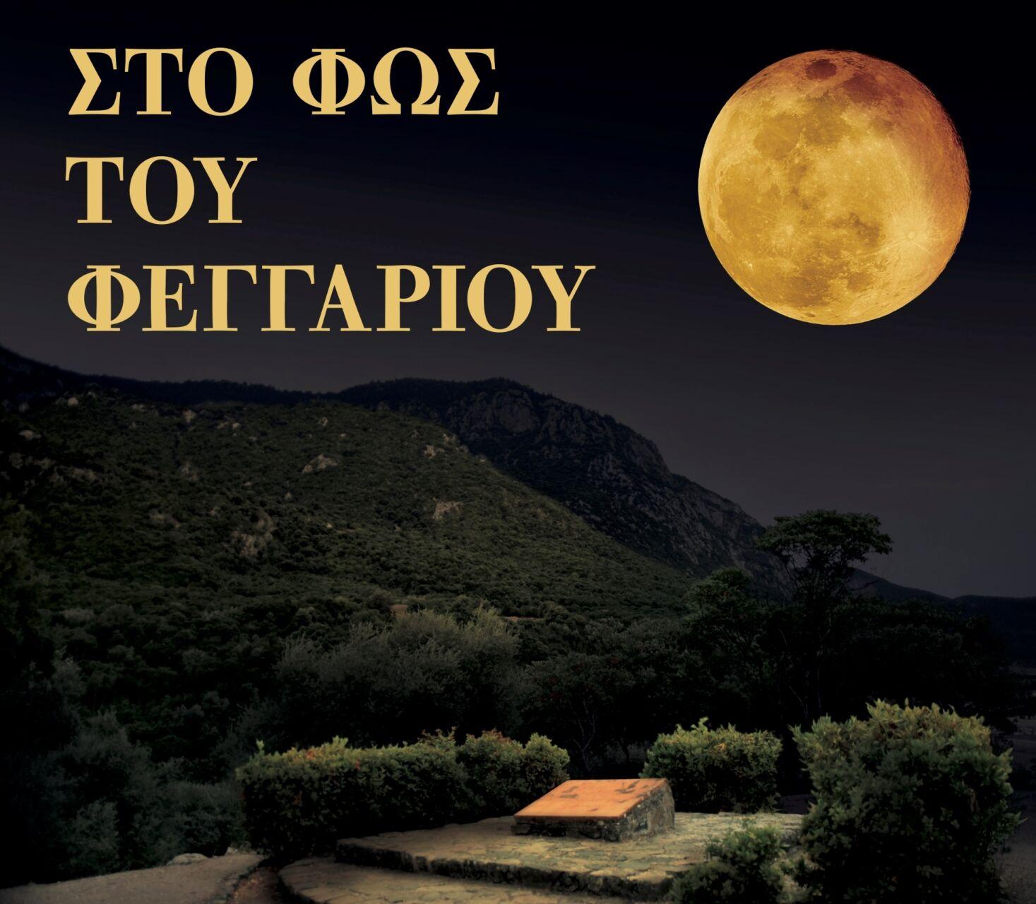 Πανσέληνος του Αυγούστου - Όλες οι δωρεάν εκδηλώσεις σε 77 αρχαιολογικούς χώρους