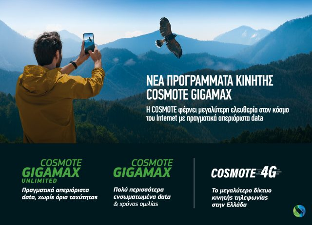 COSMOTE GIGAMAX UNLIMITED κινητό