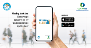 Missing Alert App Stores