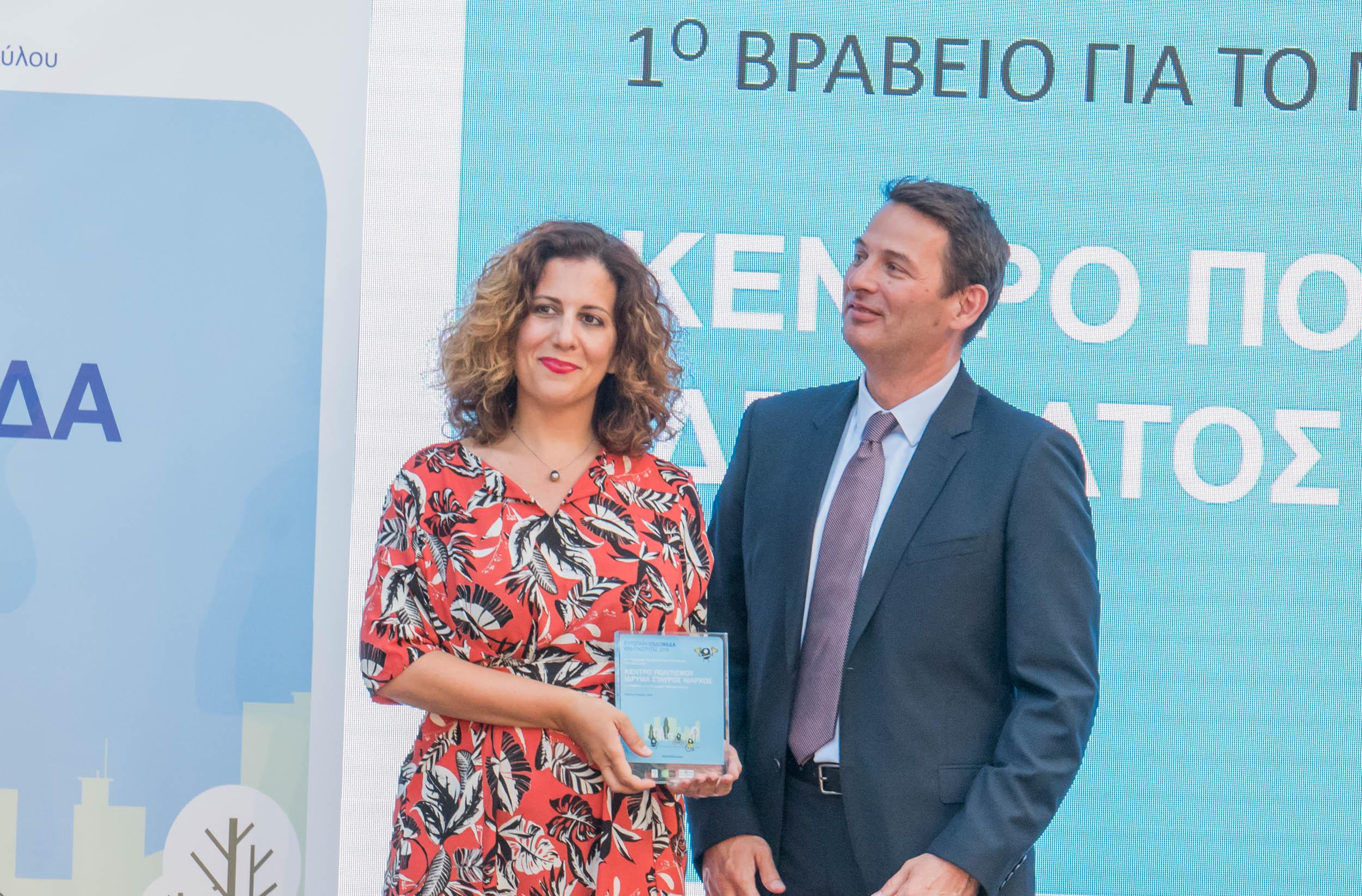 Το ΚΠΙΣΝ τιμήθηκε με το 1ο βραβείο στην κατηγορία «Mobility Actions»
