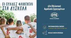 OTE Aimodosia 310720