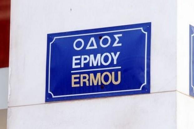 Δήμος Αθηναίων: Ο Μεγάλος Περίπατος πάει Ερμού - Οι Αθηναίοι