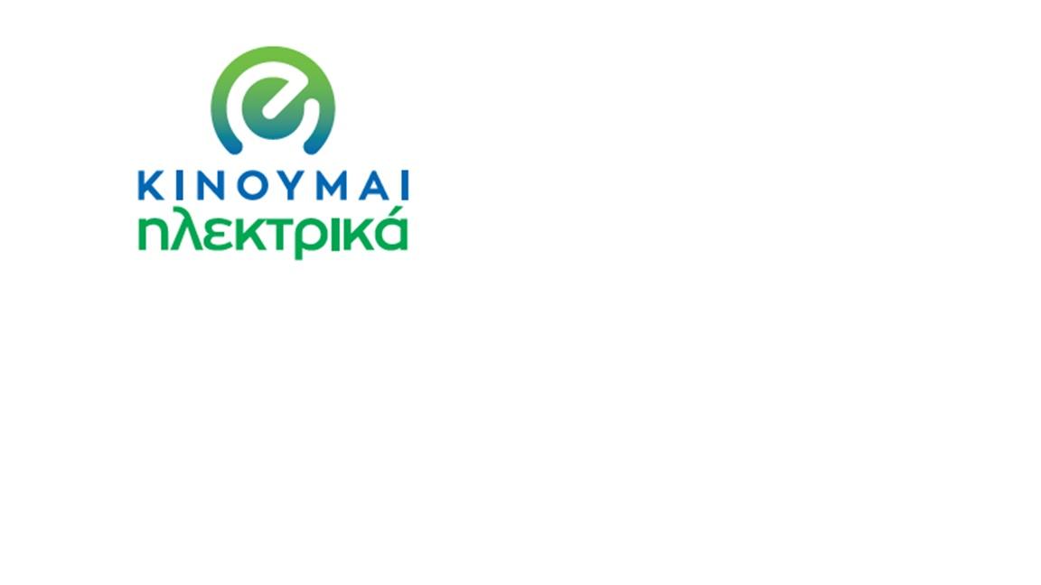 logo κινούμαι ηλεκτρικά