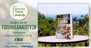 «H τοπική ανάπτυξη στη μετα-κορονοϊό εποχή»: Διαδικτυακή συζήτηση από το Skywalker.gr