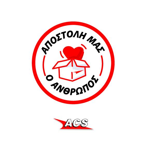 Αποστολή μας ο Άνθρωπος ACS logo