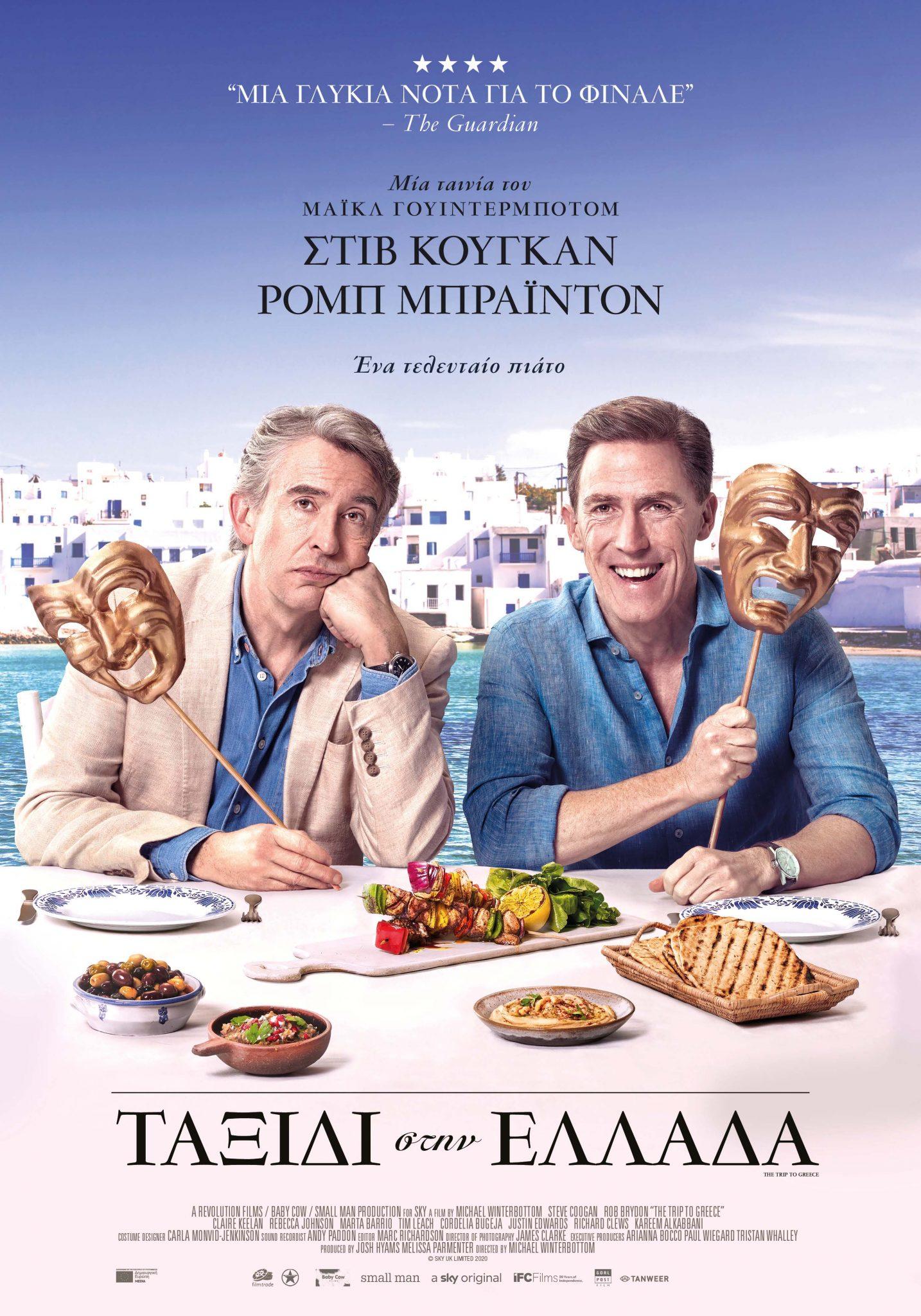 ΤΑΞΙΔΙ ΣΤΗΝ ΕΛΛΑΔΑ The Trip To Greece Official Poster