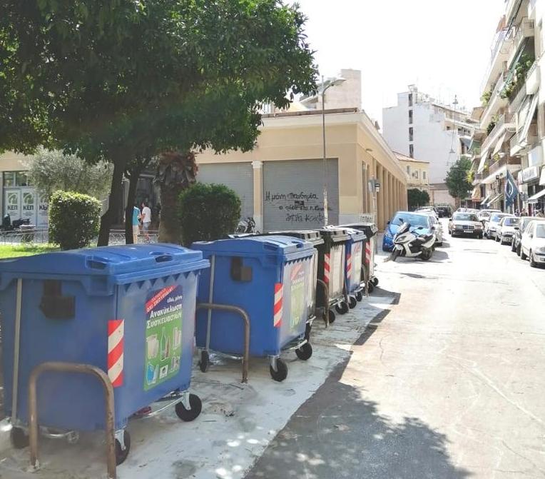 δήμος Αθηναίων κάδοι