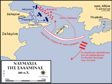 366px Battle of Salamis el