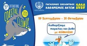 HELMEPA ICC 2020 banner