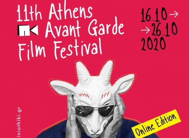 11ο Φεστιβάλ Πρωτοποριακού Κινηματογράφου Αθήνας
