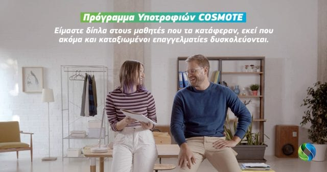 COSMOTE SCHOLARSHIPS 2020