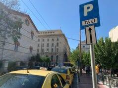 Νέα πιάτσα ταξί