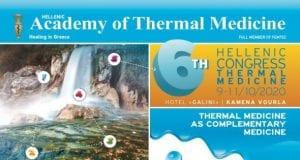 6ο Πανελλήνιο Συνέδριο Ιαματικής Ιατρικής