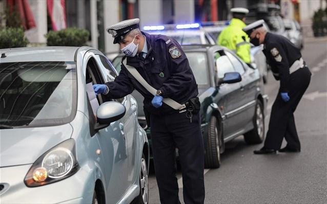 αστυνομία ελεγχοι