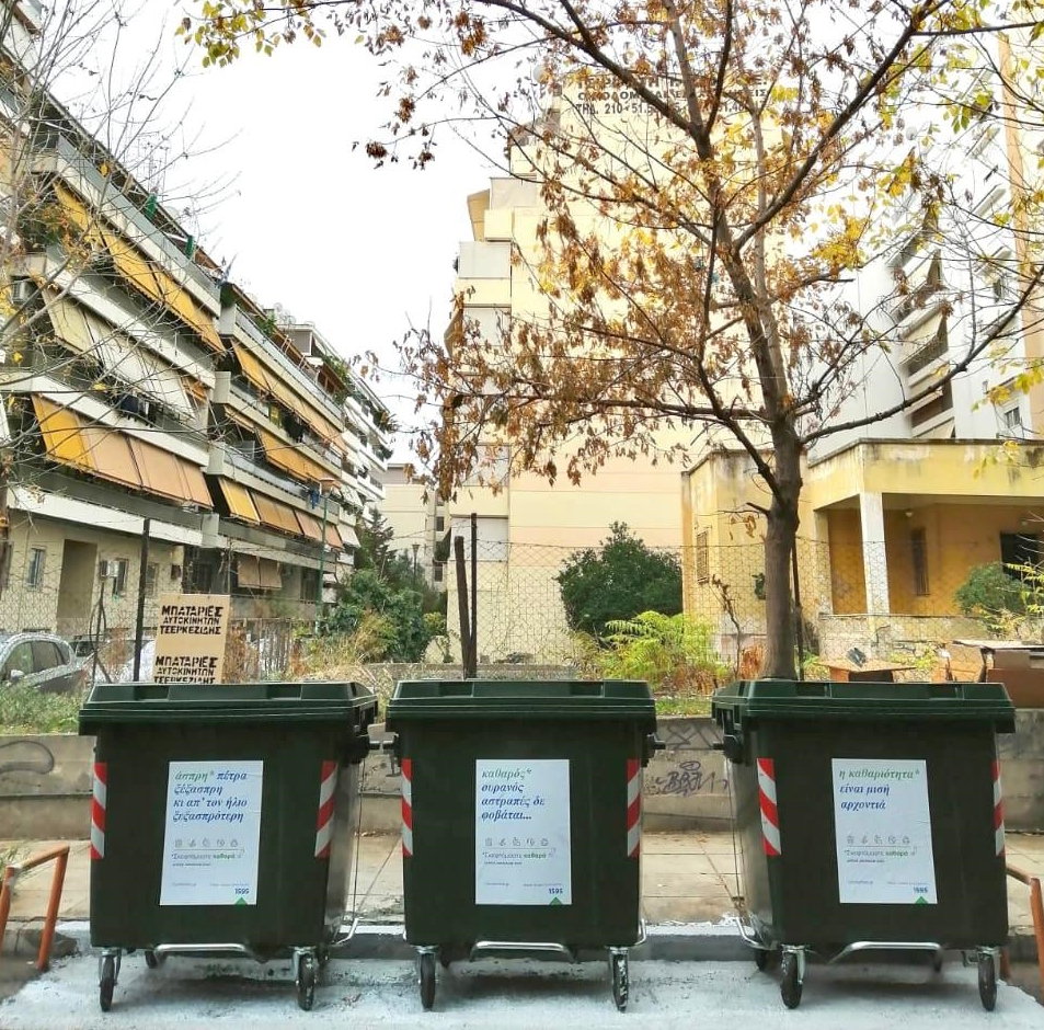 κάδοι απορρίμματα σκουπίδια