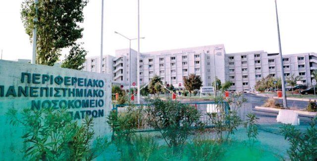 νοσοκομείο ρίο
