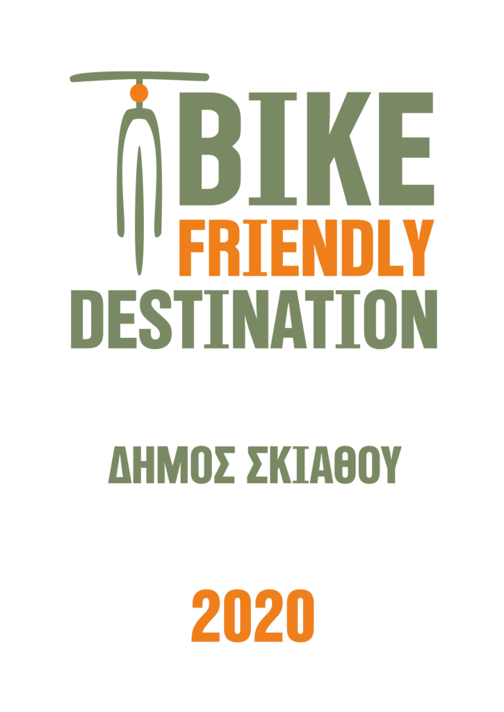 Bike Friendly Destination Municipality of Skiathos (2020) gr