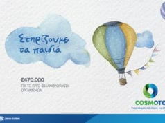 COSMOTE ΜΚΟ για παιδιά