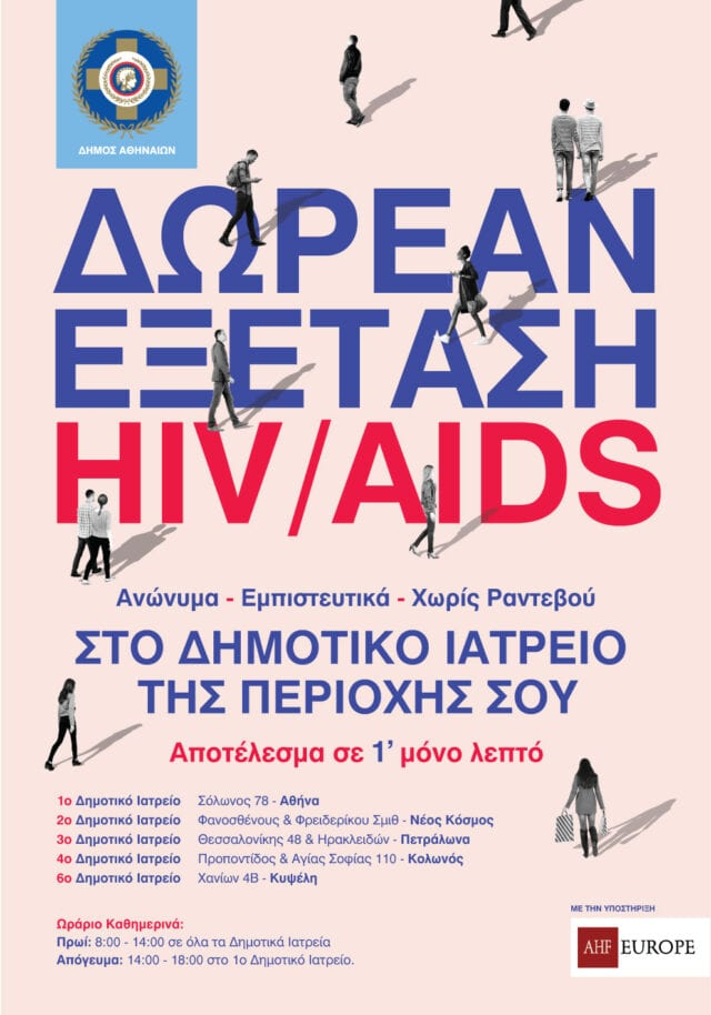 HIV POSTER