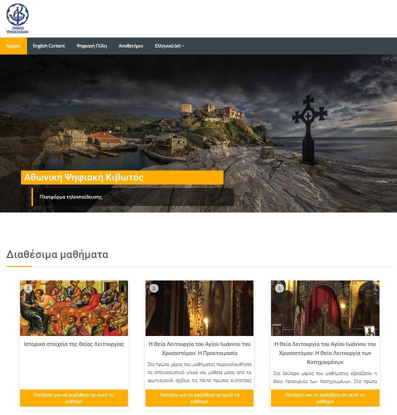 OTE Group AthosDigital Heritage 3