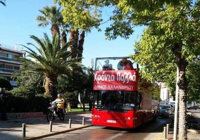 Λεωφορείο κάλαντα