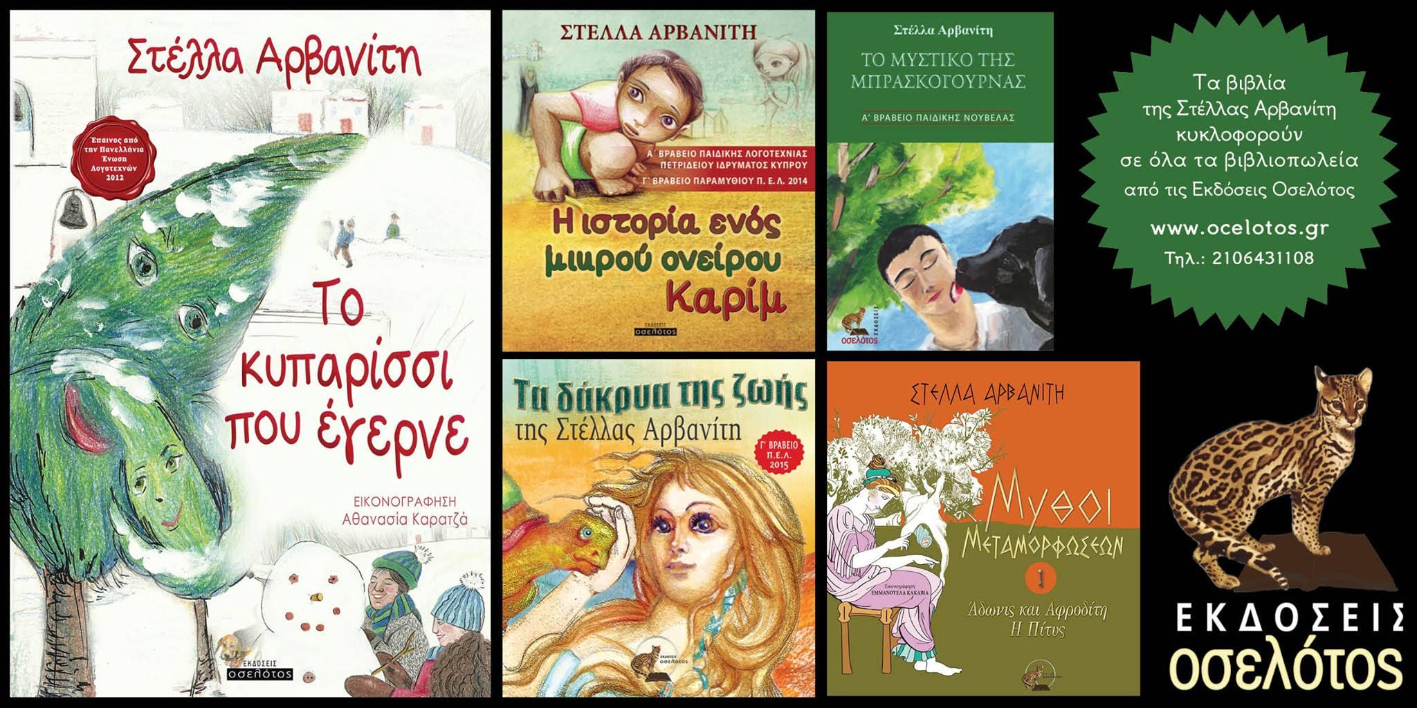 βιβλία της Στέλλας Αρβανίτης