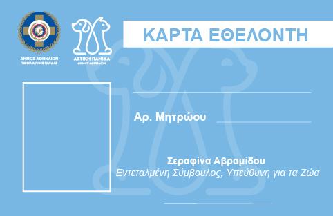 Κάρτα Εθελοντή