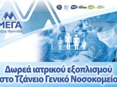 Banner MEGA CovidTEST 963x541