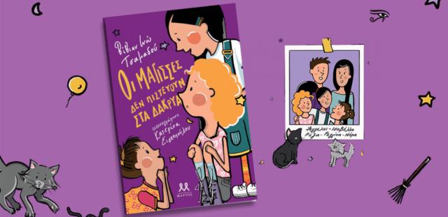 """Μεγάλος Διαγωνισμός: Κερδίστε το βιβλίο """"Οι μάγισσες δεν πιστεύουν στα δάκρυα"""" της Βίβιαν Ινώς Τσαμαδού, Εκδόσεις Μάρτης"""